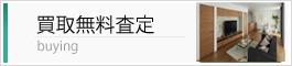 banner_s2買取無料査定